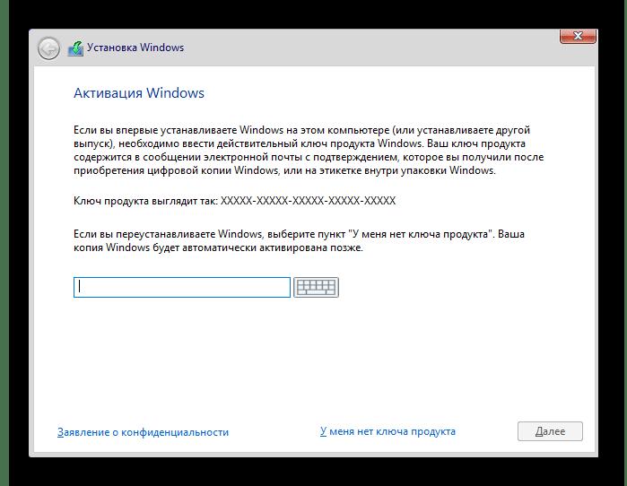 Ввод лицензионного ключа для удаления раздела С во время инсталляции Windows 10