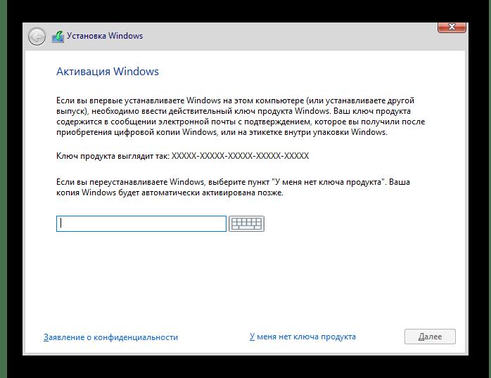 Ввод лицензионного ключа перед установкой Виндовс 10 рядом с Linux