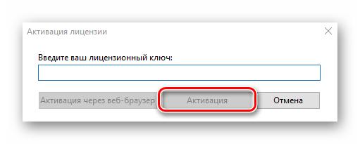 Ввод лицензионного ключа в программе StartIsBack для активации на Windows 10
