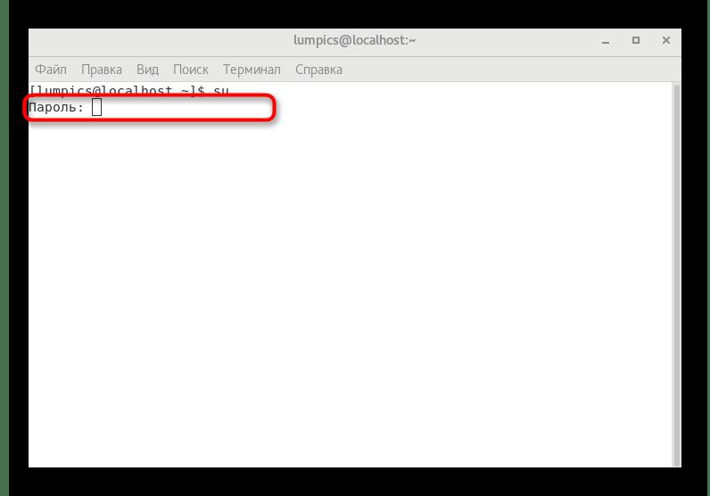 Ввод пароля для активации перманентного рута при настройке DNS в CentOS