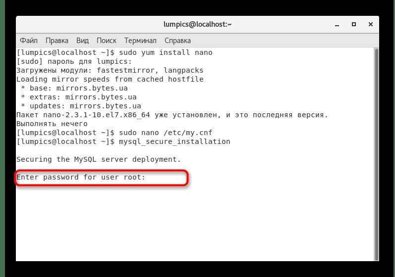 Ввод пароля для подтверждения изменений безопасности в MySQL в СentOS 7