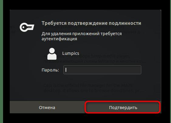 Ввод пароля для подтверждения удаления программы через графический интерфейс Debian