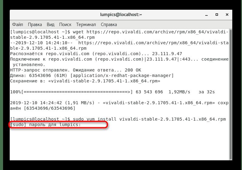 Ввод пароля для подтверждения установки программы с пользовательских хранилищ в CentOS