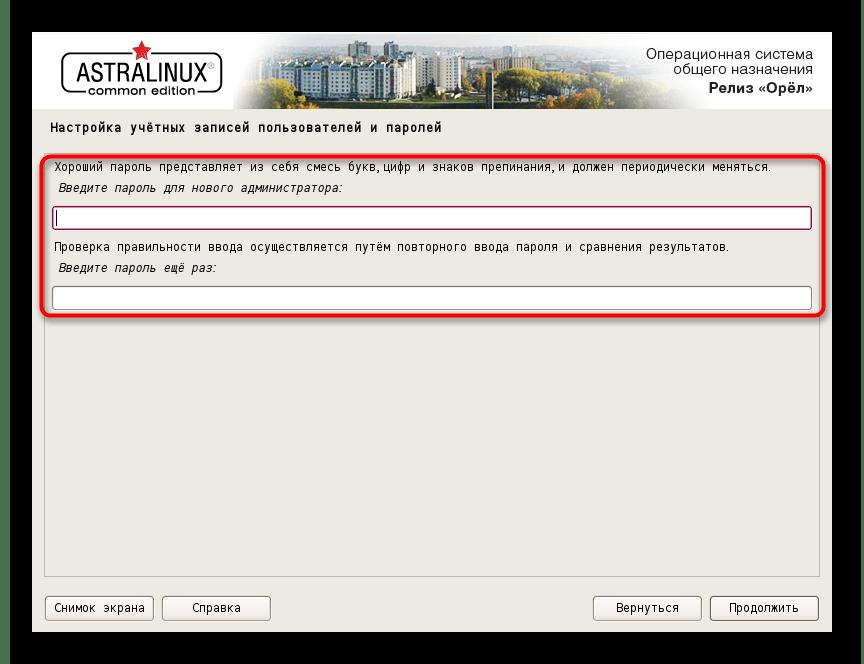 Ввод пароля для учетной записи администратора при установке Astra Linux