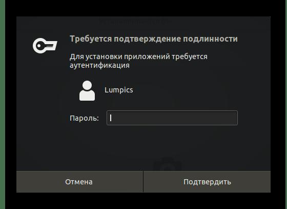 Ввод пароля для установки Midnight Commander в Debian через менеджер приложений