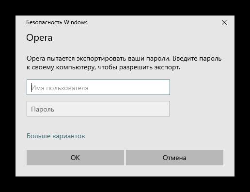 Ввод пароля от учетной записи для экспорта паролей из браузера Opera