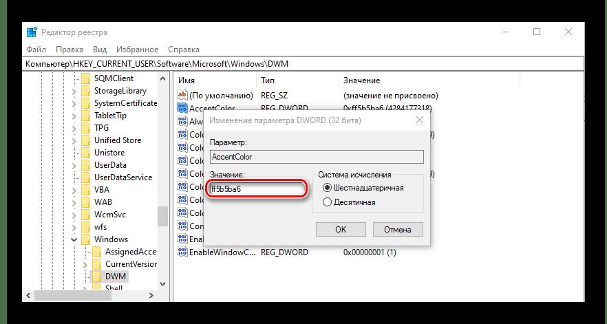 Ввод своего шестнадцатеричного значения цвета для параметра реестра в ОС Windows 10