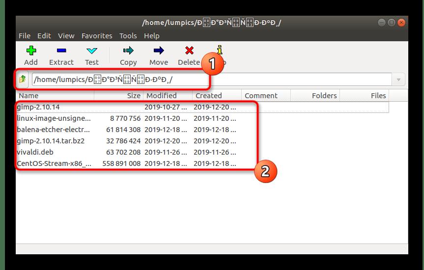 Выбор архива для распаковки через программу TAR.BZ2 в Linux