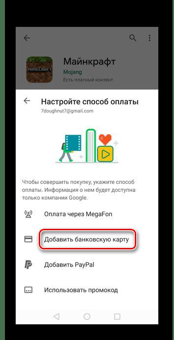 Выбор банковской карты среди других способов оплаты в Play Маркет на Android
