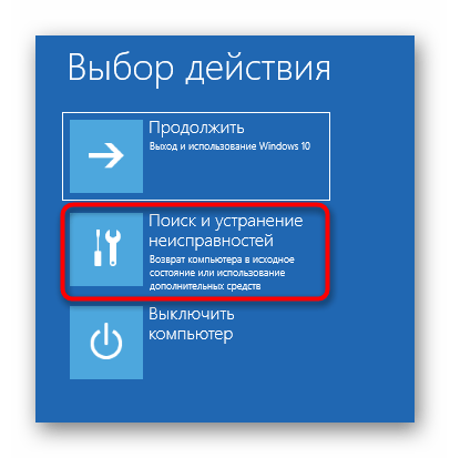 Выбор дополнительных параметров в меню восстановления для запуска командной строки Windows 10