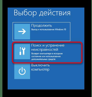 Выбор дополнительных параметров восстановления через установщик Windows 10