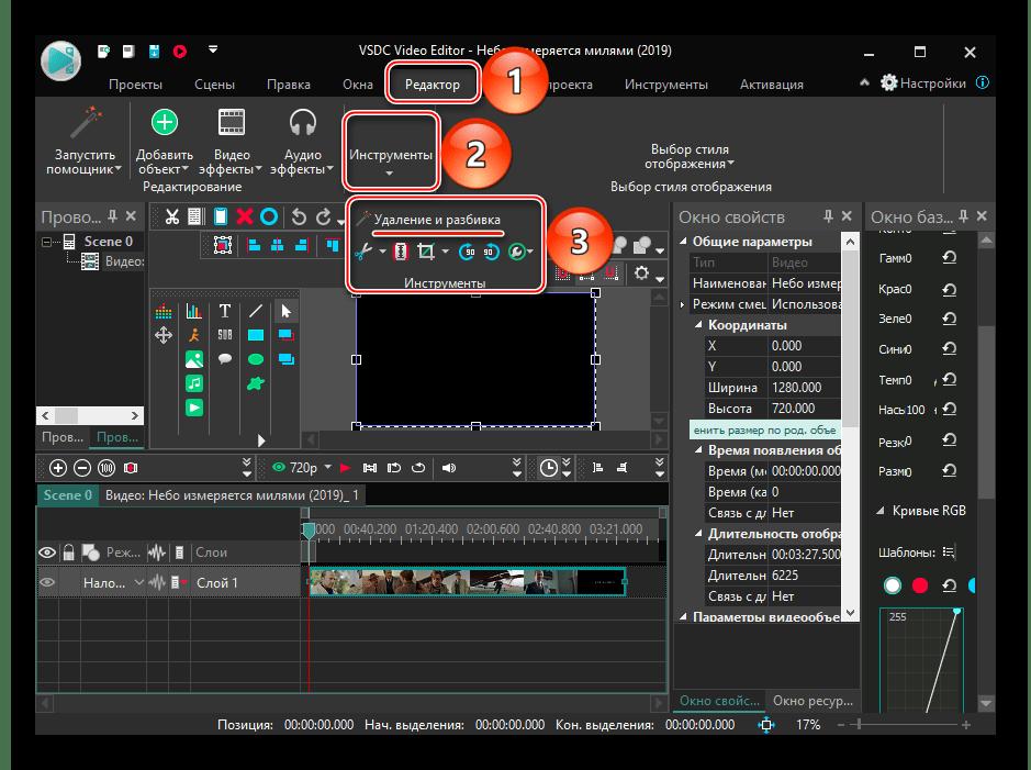 Выбор инструмента для обрезки видео в Free Video Editor
