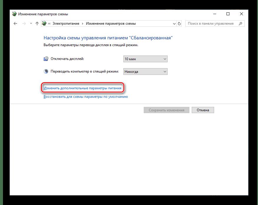 Выбор Изменения допольнительных настроек параметров питания в Панели Управления Windows