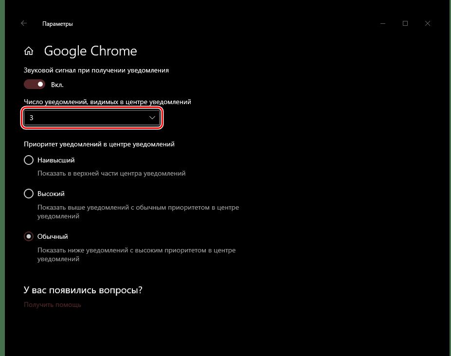 Выбор количества отображаемых уведомлений приложения в ОС Windows 10