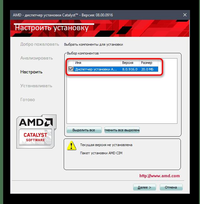Выбор компонентов для установки драйверов AMD Radeon с официального сайта