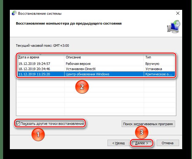 Выбор конкретной точки восстановления в Windows