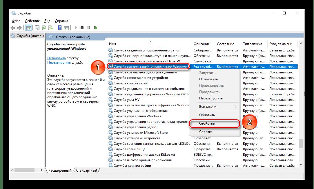 Выбор конкретных компонентов и действий в Службах Windows