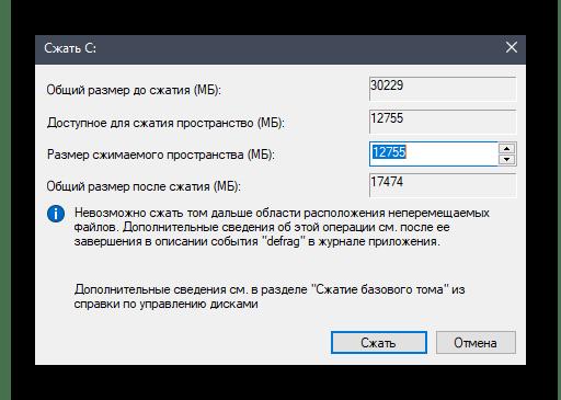 Выбор места для разметки перед установкой Linux рядом с Windows 10