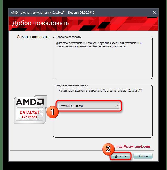 Выбор места для установки драйверов AMD Radeon скачанных с официального сайта