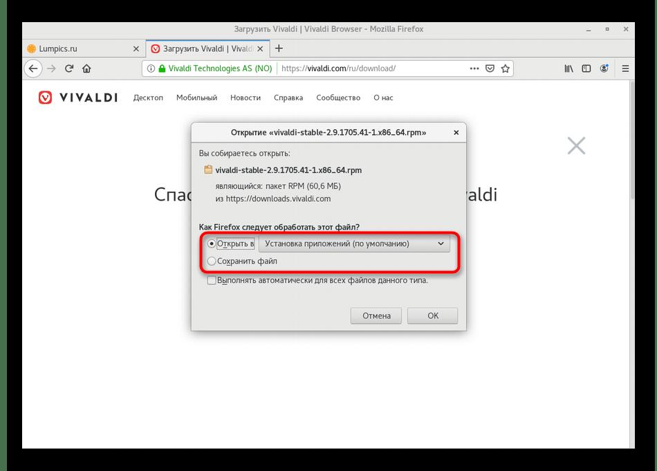 Выбор метода скачивания пакета с официального сайта программы в CentOS