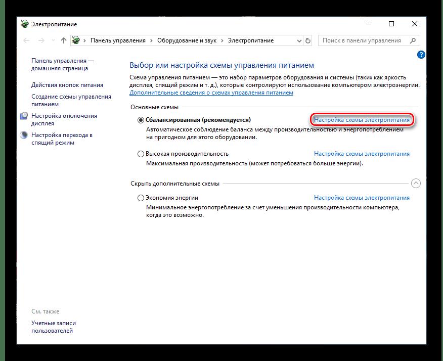 Выбор настроек текущей схемы электропитания Windows