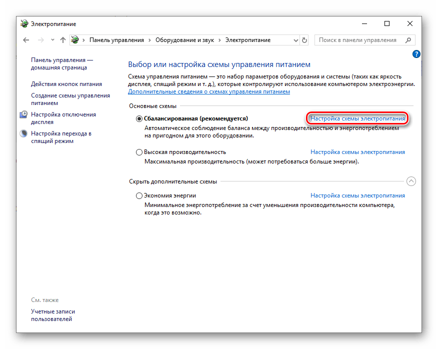 Выбор настройки действующей схемы электропитания в Windows