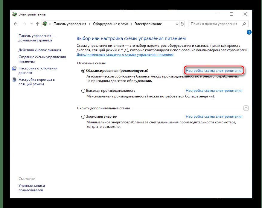 Выбор Настройки схемы электропитания в Панели Управления Windows
