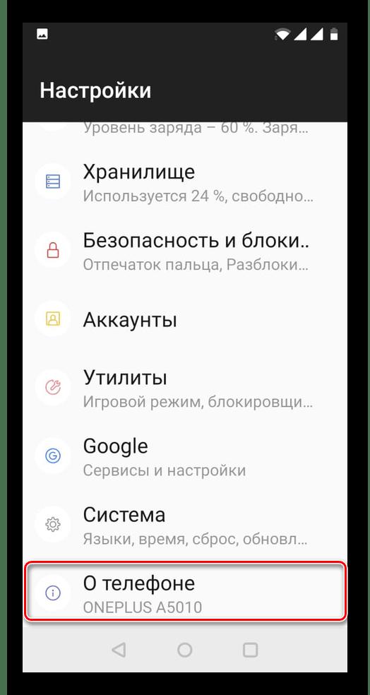 Выбор нужной вкладки в настройках Android