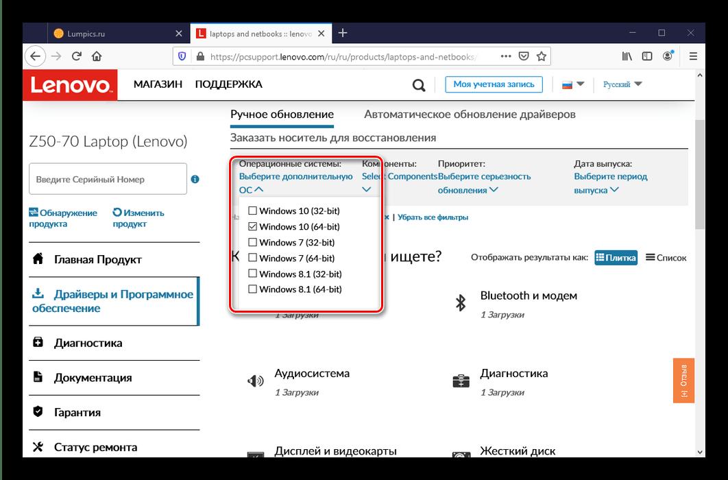 Выбор ОС для получения драйверов для Lenovo Z50-70 на сайте поддержки
