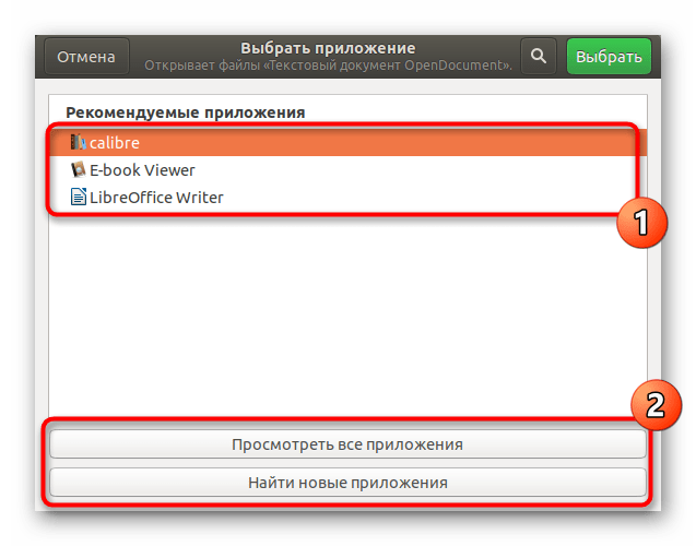 Выбор программы LibreOffice в Linux для открытия текстового файла