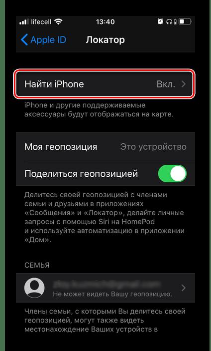 Выбор пункта Найти iPhone на iPhone
