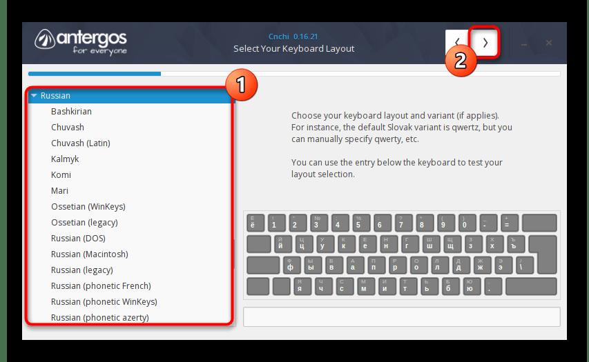Выбор раскладки клавиатуры перед инсталляцией дистрибутива Antergos
