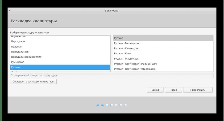 Выбор раскладки клавиатуры во время установки Linux рядом с Windows 10