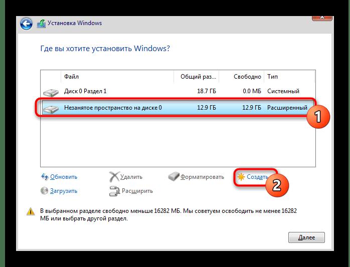 Выбор раздела для установки Виндовс 10 рядом с дистрибутивом Linux