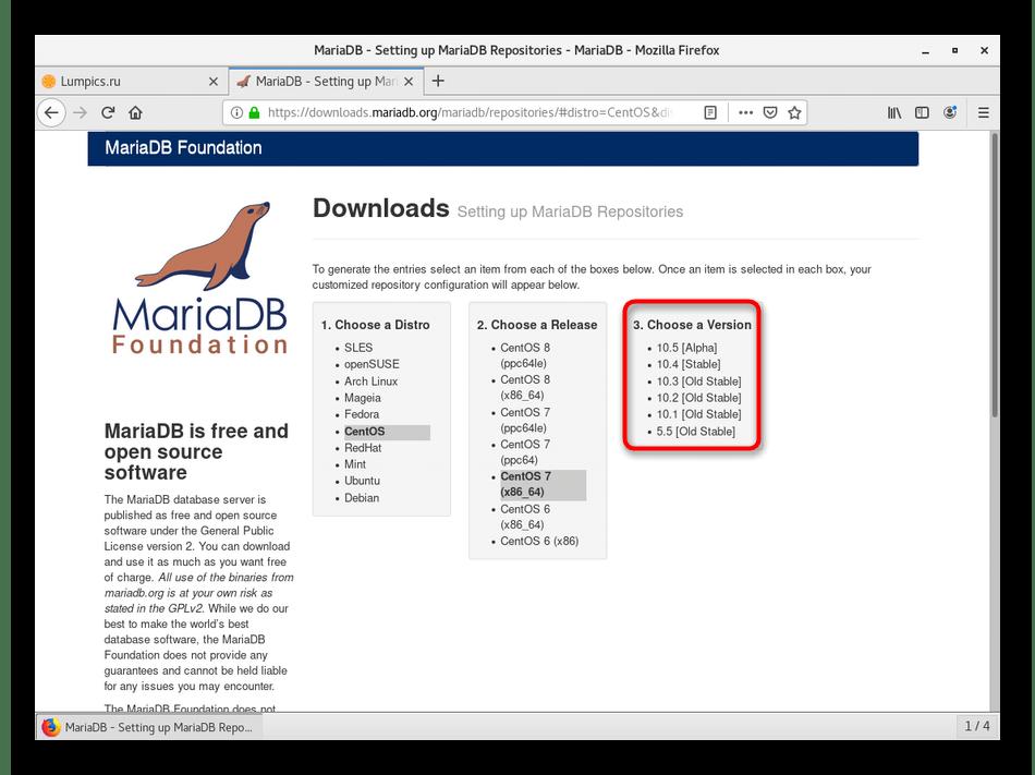 Выбор сборки дистрибутива для установки MariaDB в CentOS 7