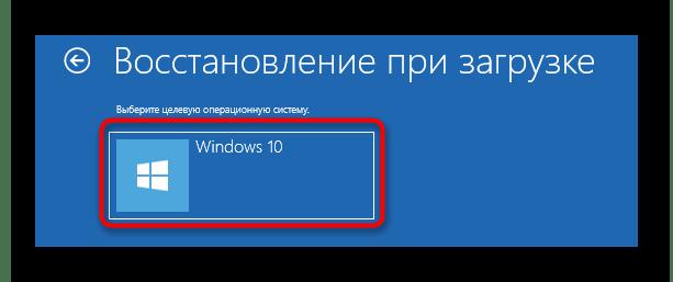 Выбор системы для автоматического восстановления при загрузке Windows 10