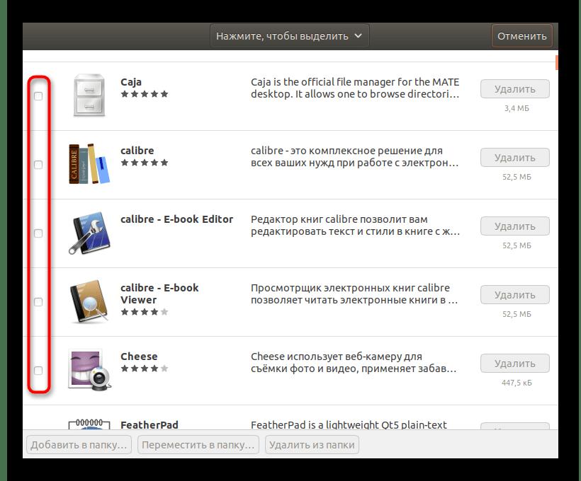Выбор списка программ для удаления из папки Debian