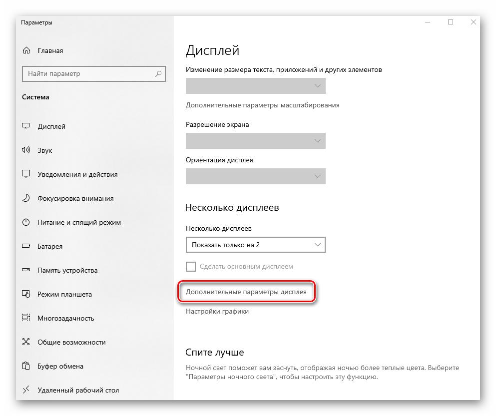 Выбор строки Дополнительные параметры дисплея в окне Параметры Windows 10