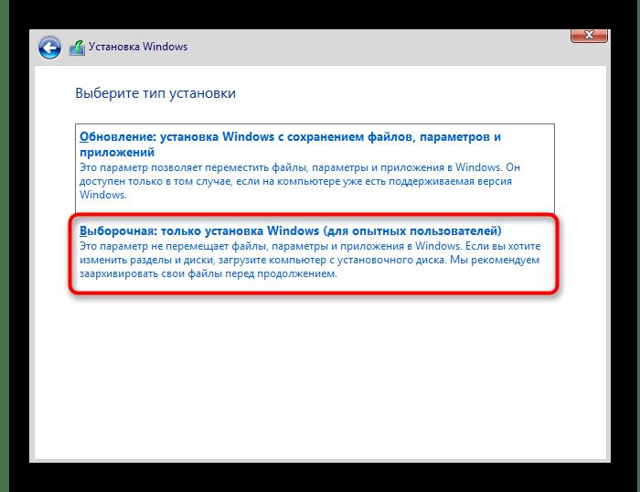 Выбор типа установки Виндовс 10 при инсталляции рядом с Linux