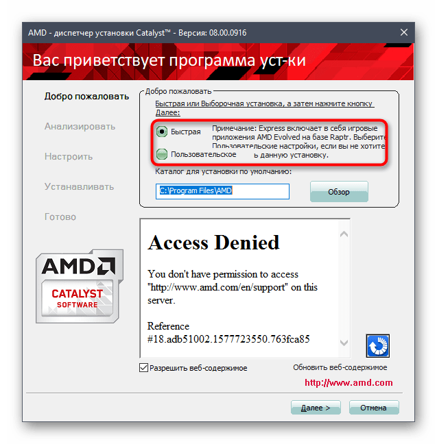 Выбор варианта установки драйверов AMD Radeon скачанных с официального сайта
