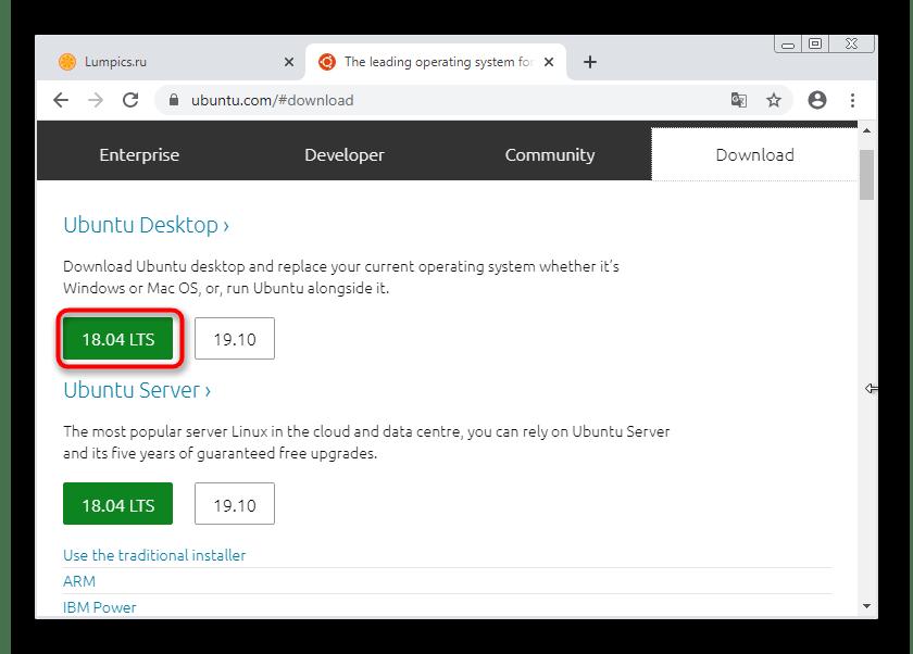 Выбор версии дистрибутива перед установкой Linux рядом с Windows 7