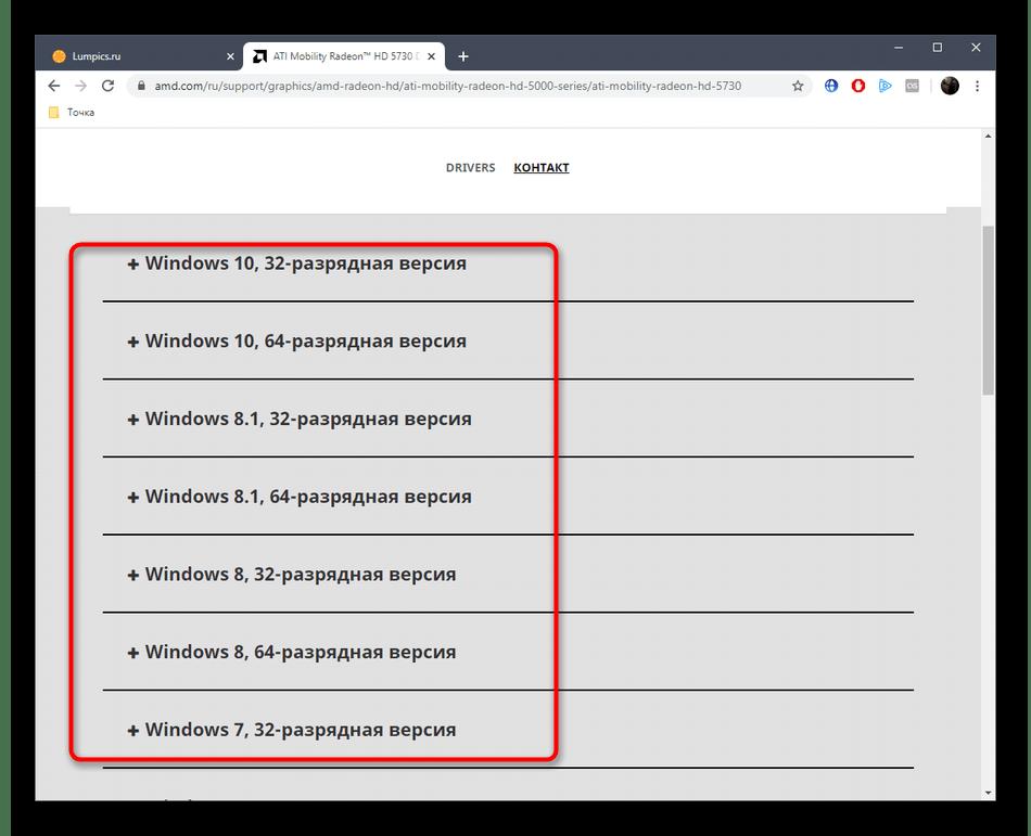 Выбор версии операционной системы для скачивания драйверов AMD Radeon с официального сайта
