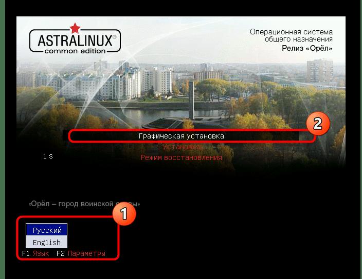Выбор языка и переход к инсталляции Astra Linux