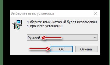 Выбор языка установки Free Video Editor