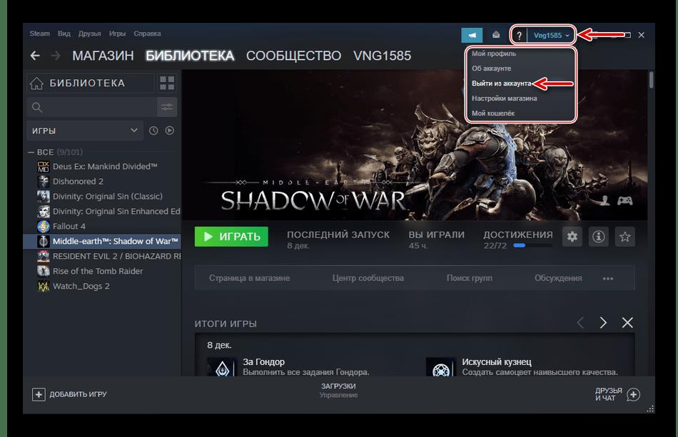 Выход из аккаунта Steam