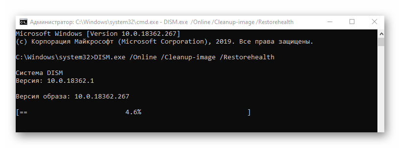 Выполнение команды для проверки и восстановления системных файлов в Windows 10