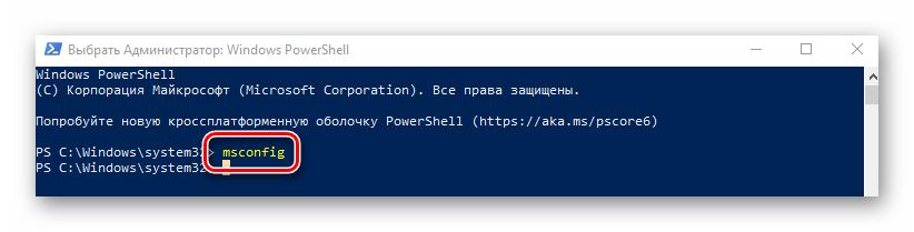 Выполнение команды msconfig в системной оболочке PowerShell на Windows 10