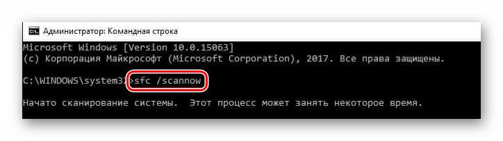 Выполнение команды sfc scannow в Командной строке на Windows 10
