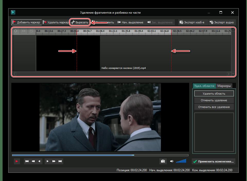 Вырезание фрагмента видео в Free Video Editor