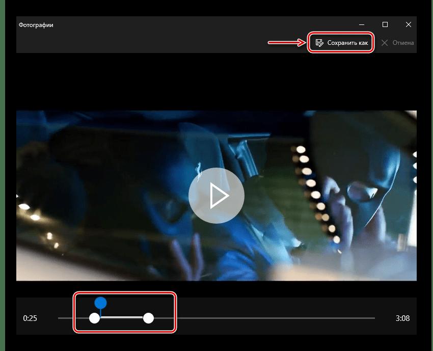 Вырезка фрагмента из видео в приложении Фотография